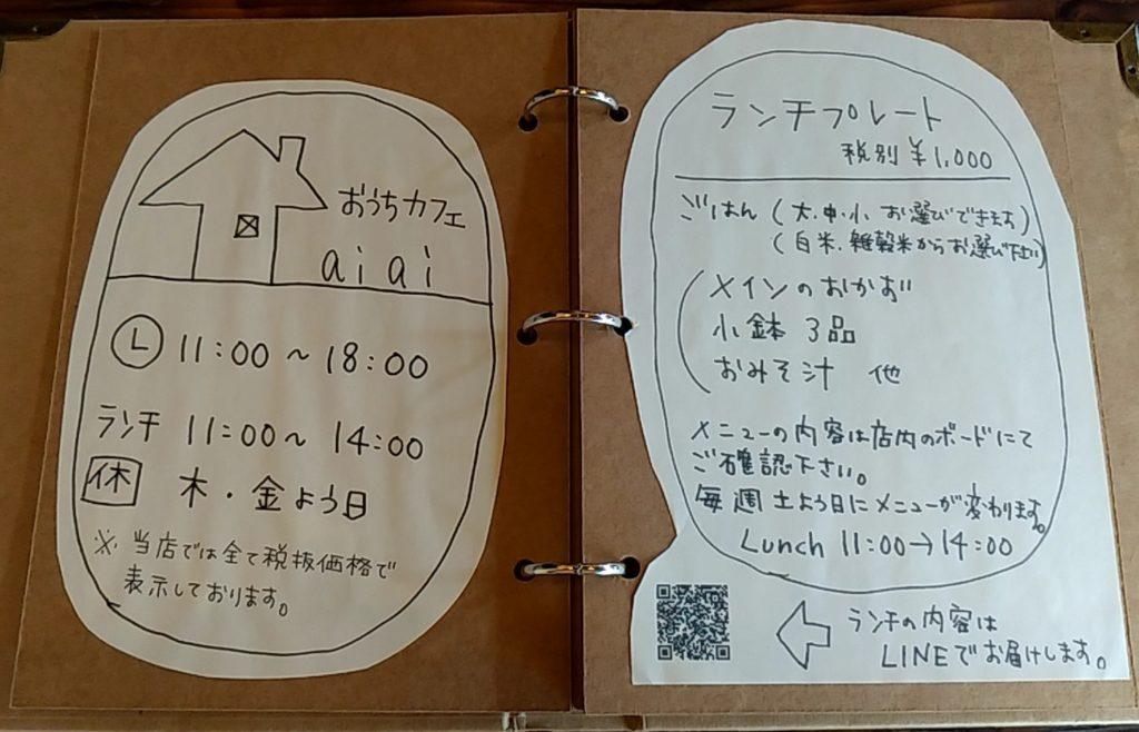 おうちカフェaiaiメニュー1