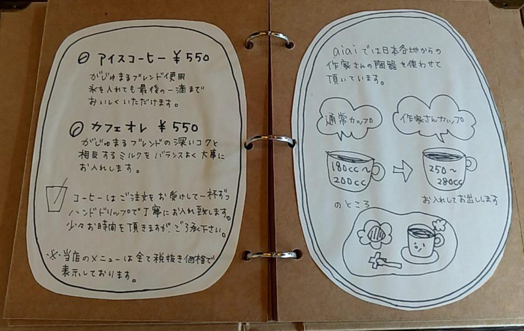おうちカフェaiaiメニュー3