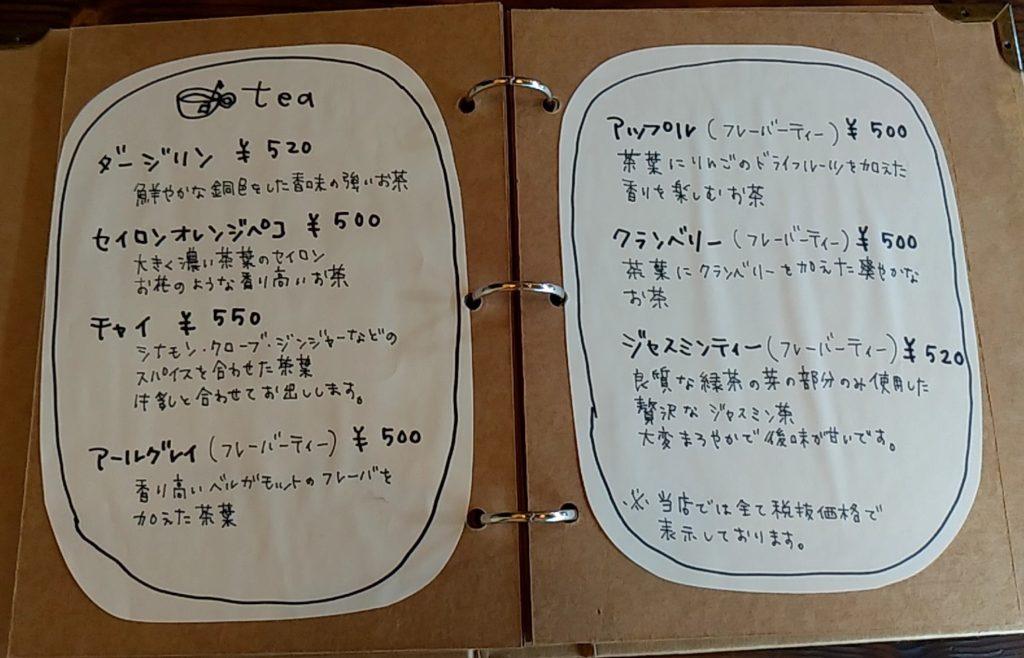 おうちカフェaiaiメニュー4
