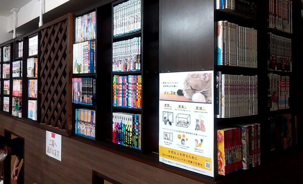 猫カフェ肉灸本棚