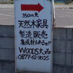 WOODS大西の標識看板