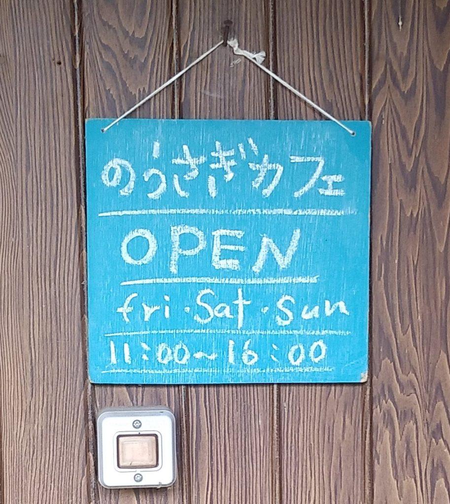 のうさぎカフェ、看板2