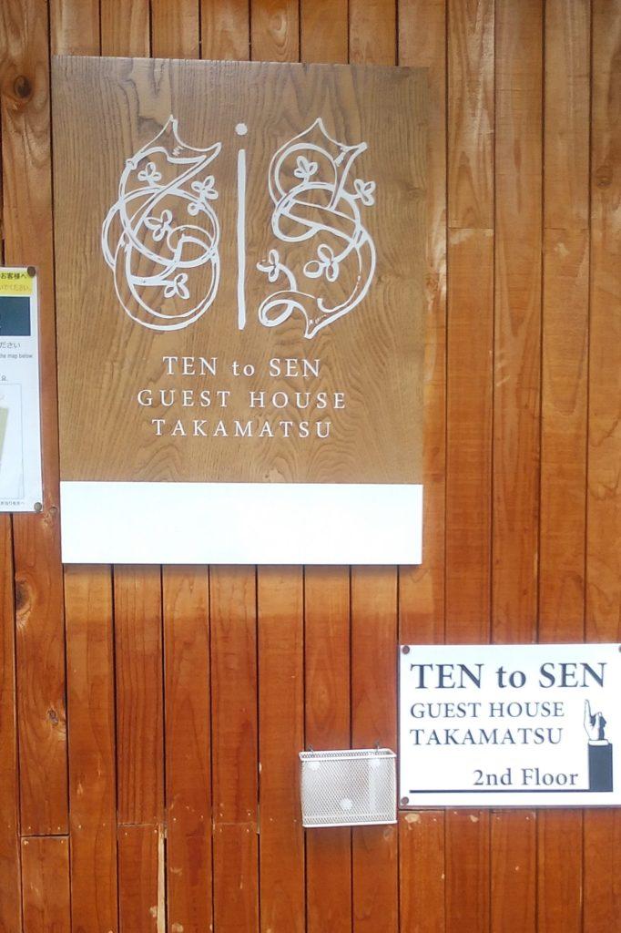 ゲストハウス『TEN to SEN』2