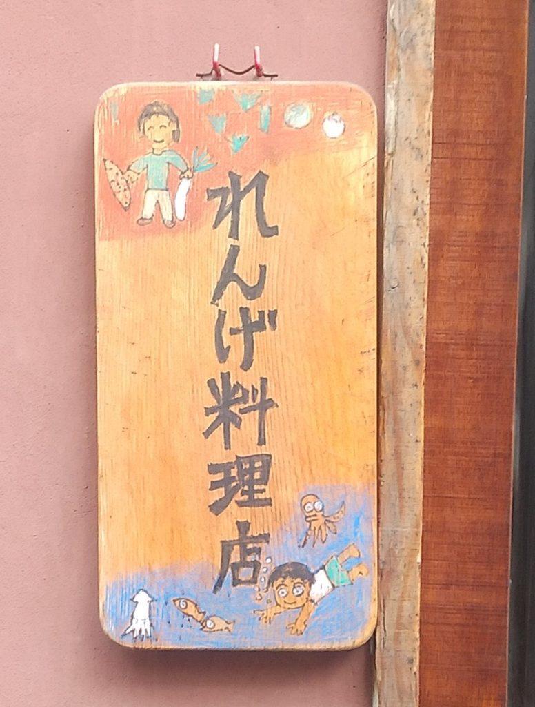 れんげ料理店2