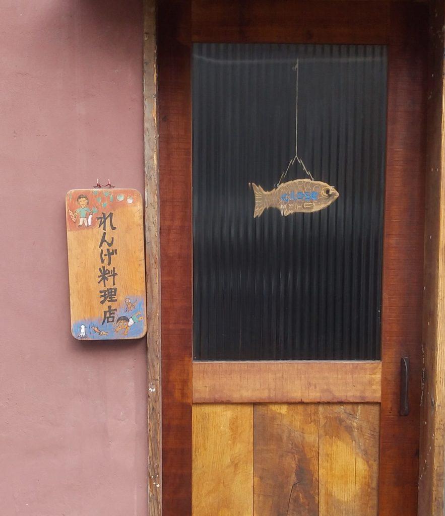 れんげ料理店1
