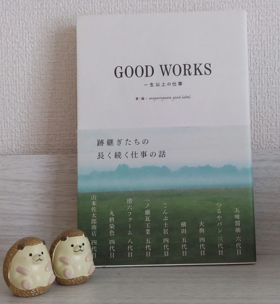 GOOD WORKS/一生以上の仕事