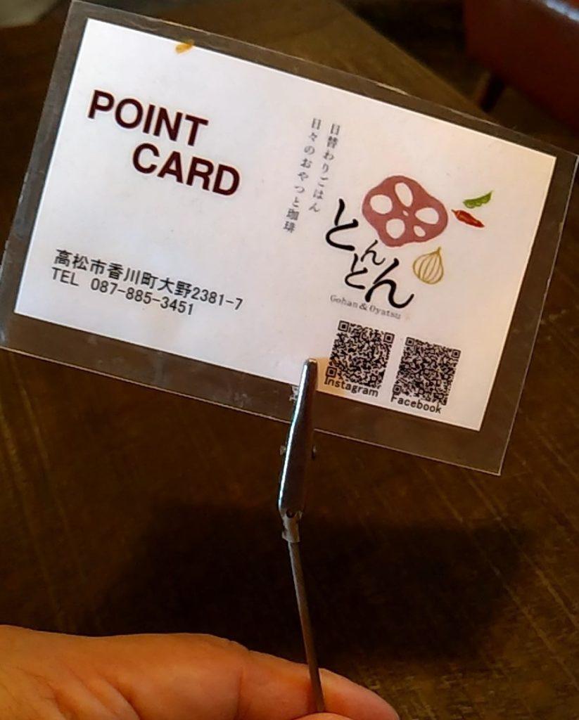 『とんとん』ポイントカード