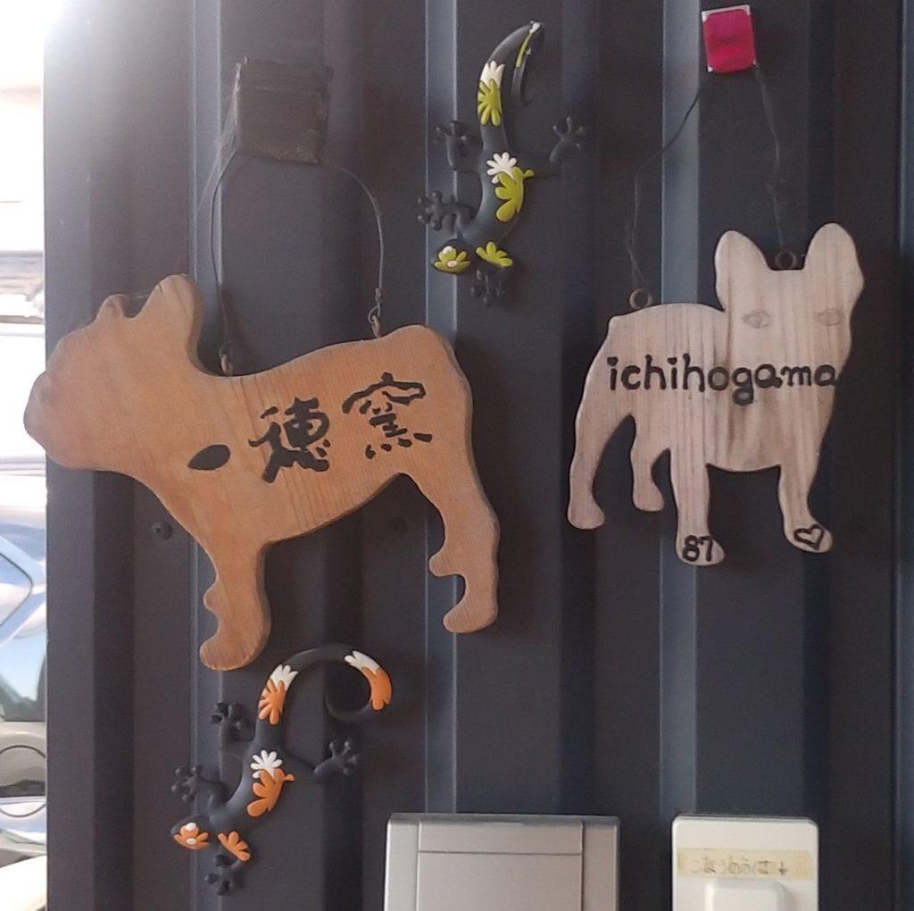 『一穂窯』犬の屋号