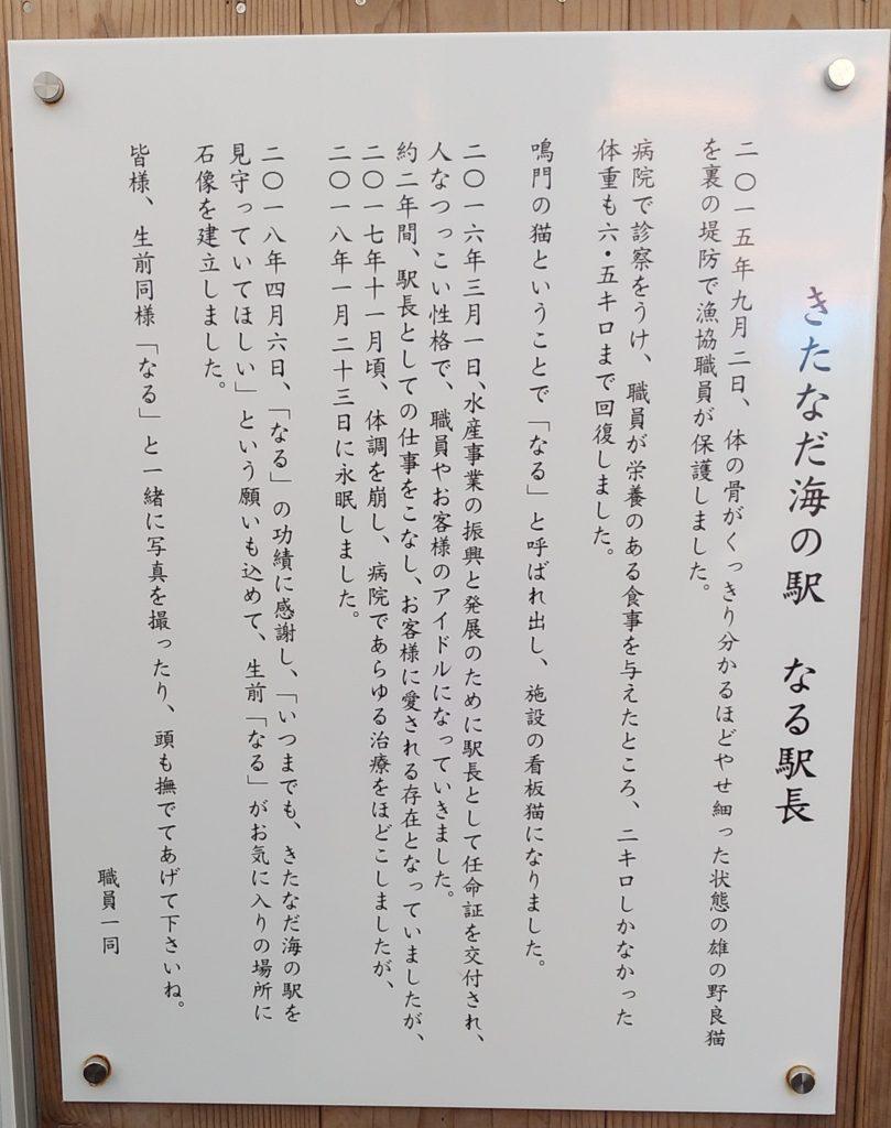 『きたなだ海の駅』なる駅長の紹介文