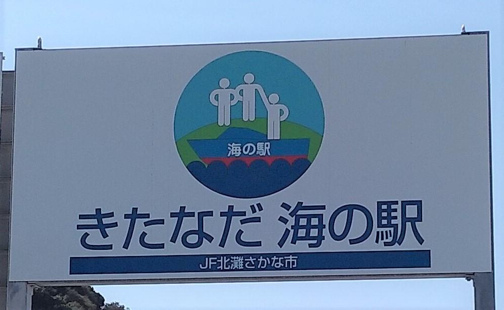 『きたなだ海の駅』看板