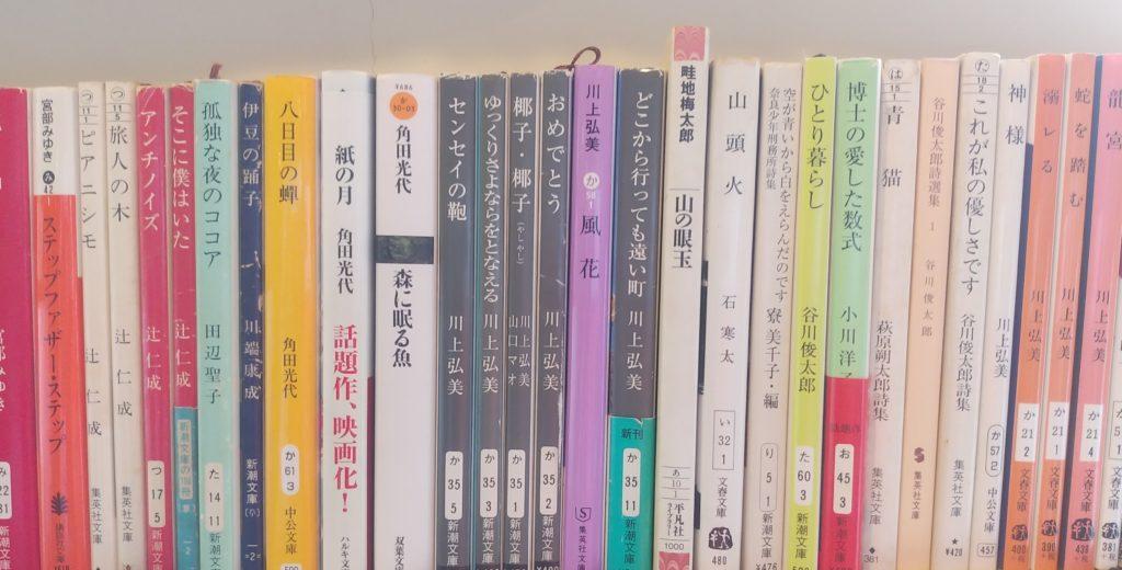 『ゆるりと』文庫本