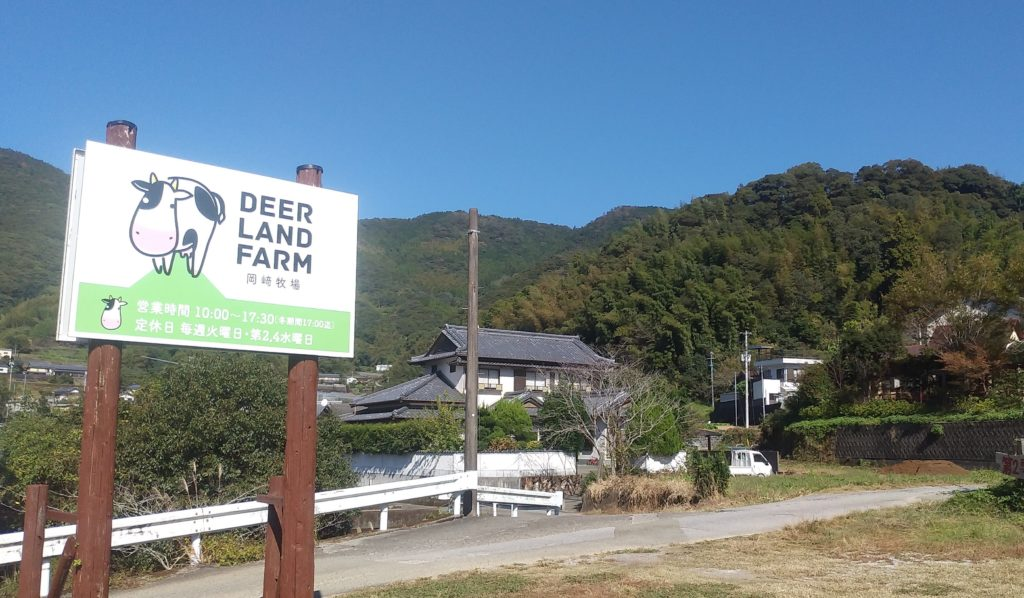『DEER LAND FARM 岡﨑牧場』入口