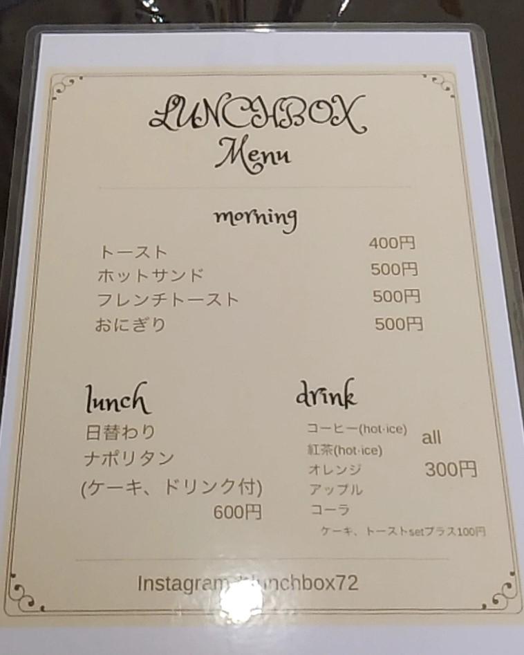 『LUNCH BOX』メニュー