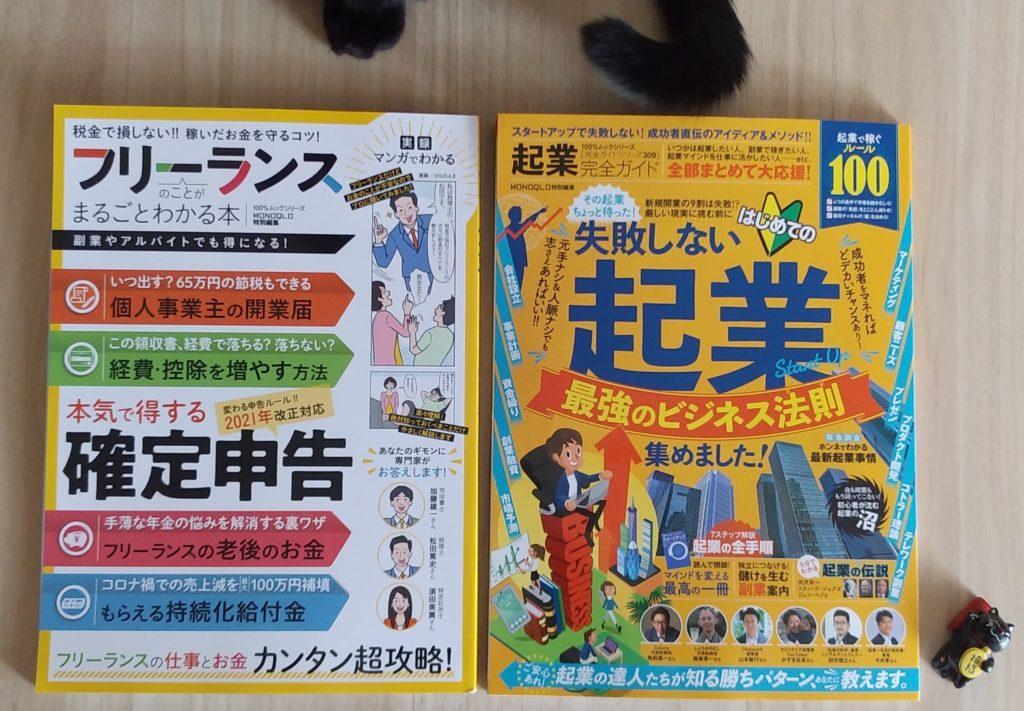 フリーランス&起業のガイド雑誌2冊