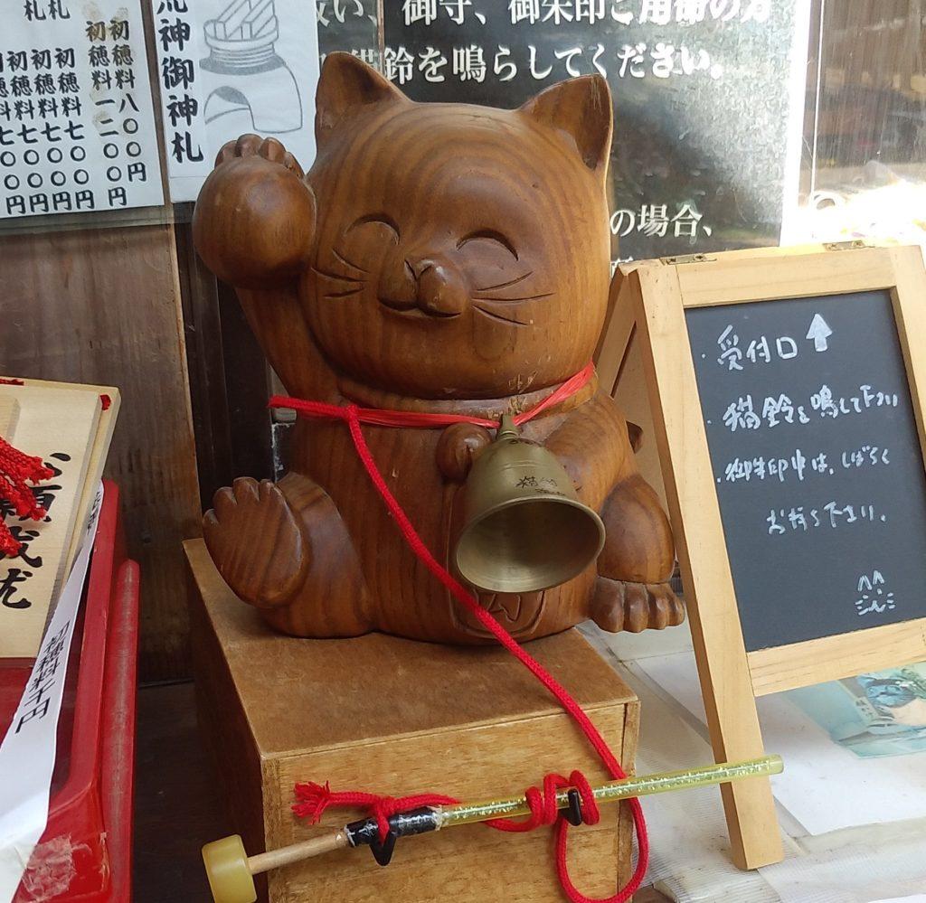 『王子神社』木の招き猫