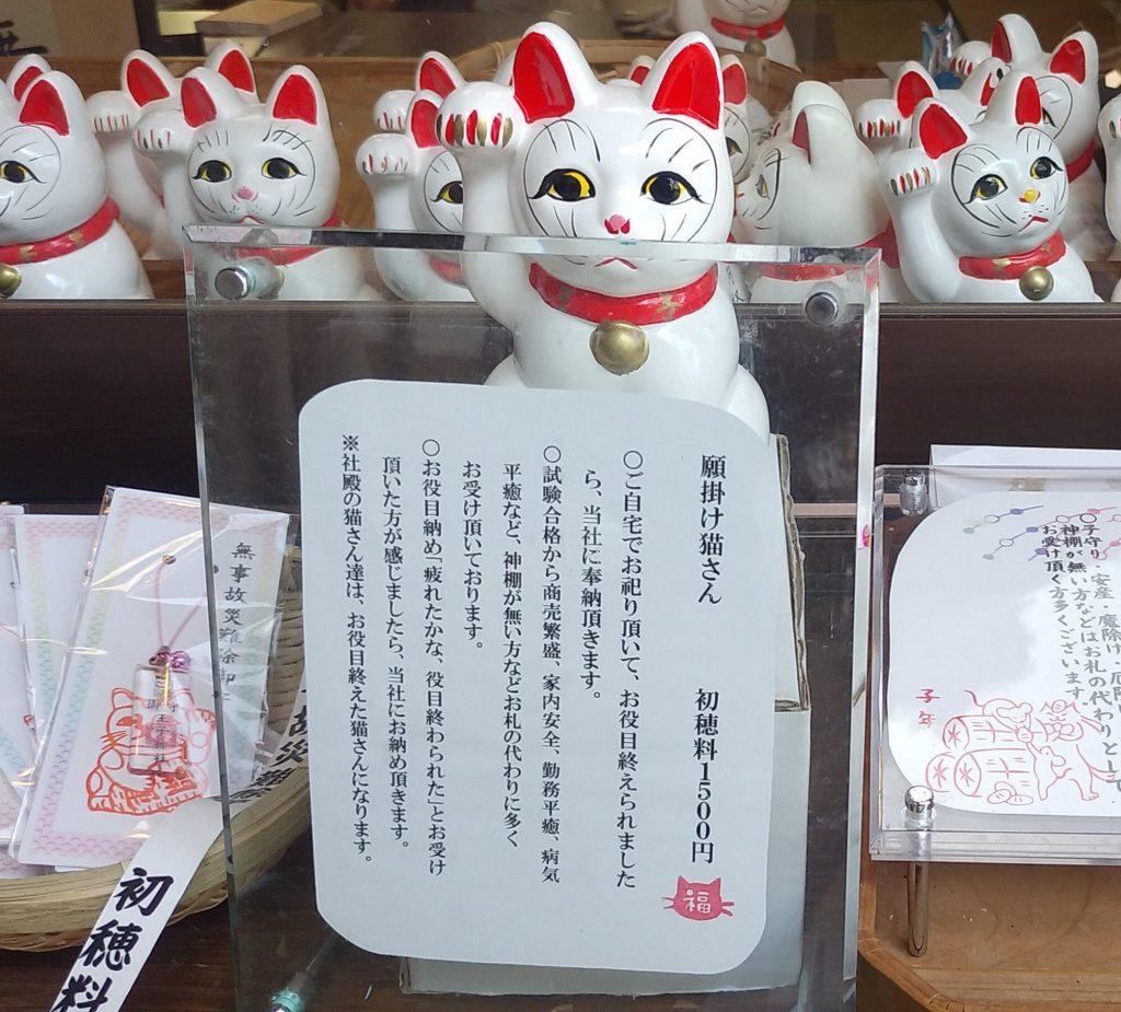 『王子神社』願掛け猫さん