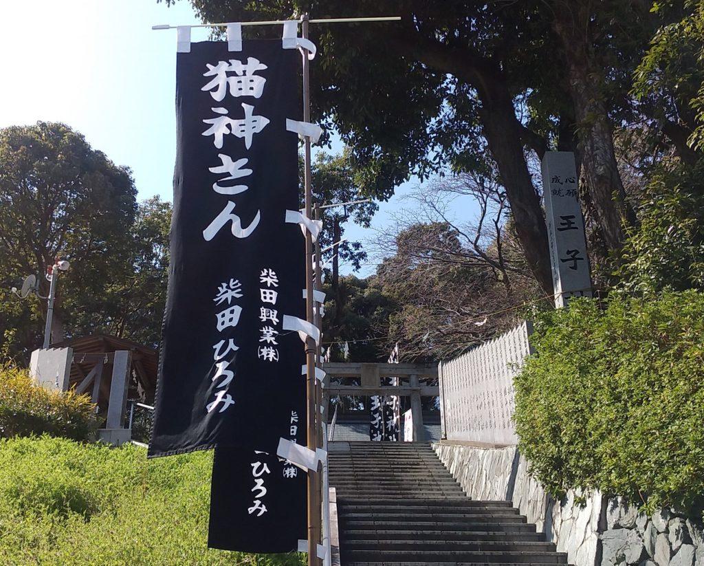 『王子神社』階段