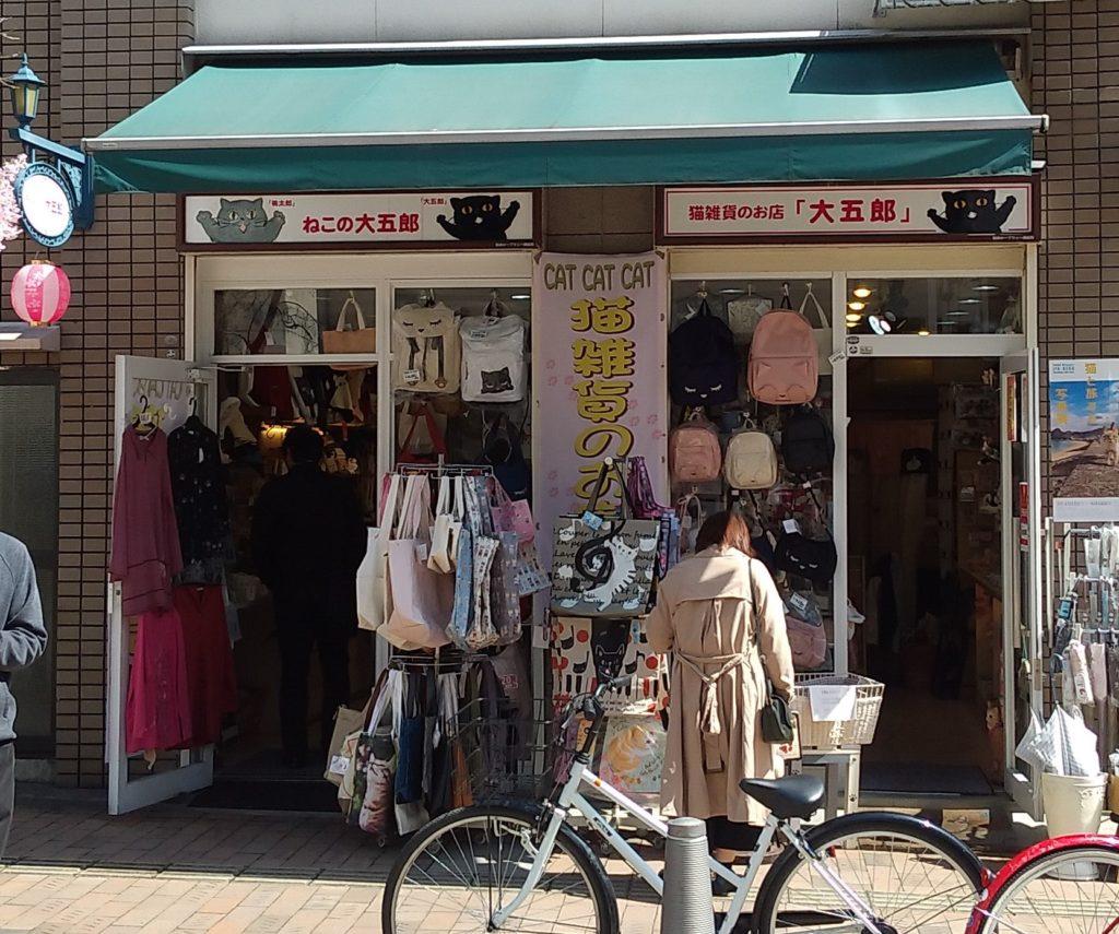 『ねこの大五郎』店前