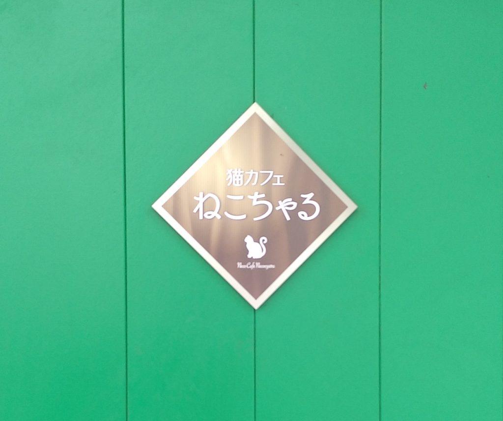 『猫カフェ ねこちゃる』ドア