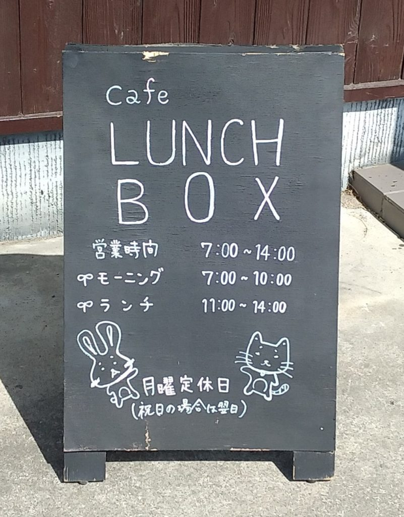 『LUNCH BOX』黒板