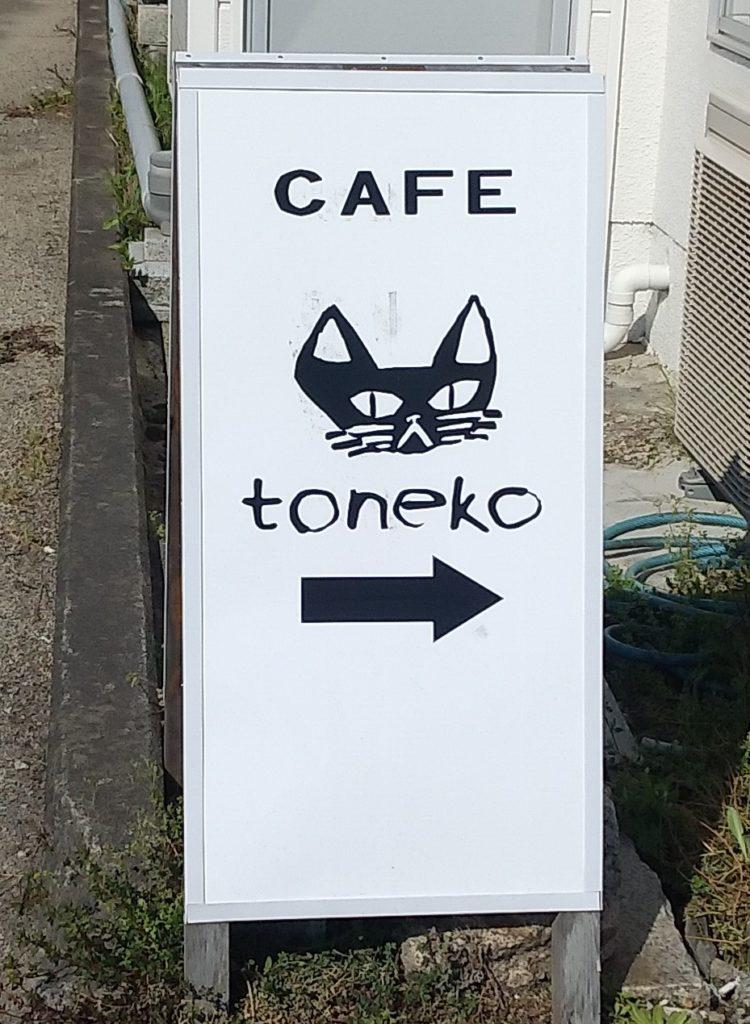 『猫カフェ Toneko』標識2