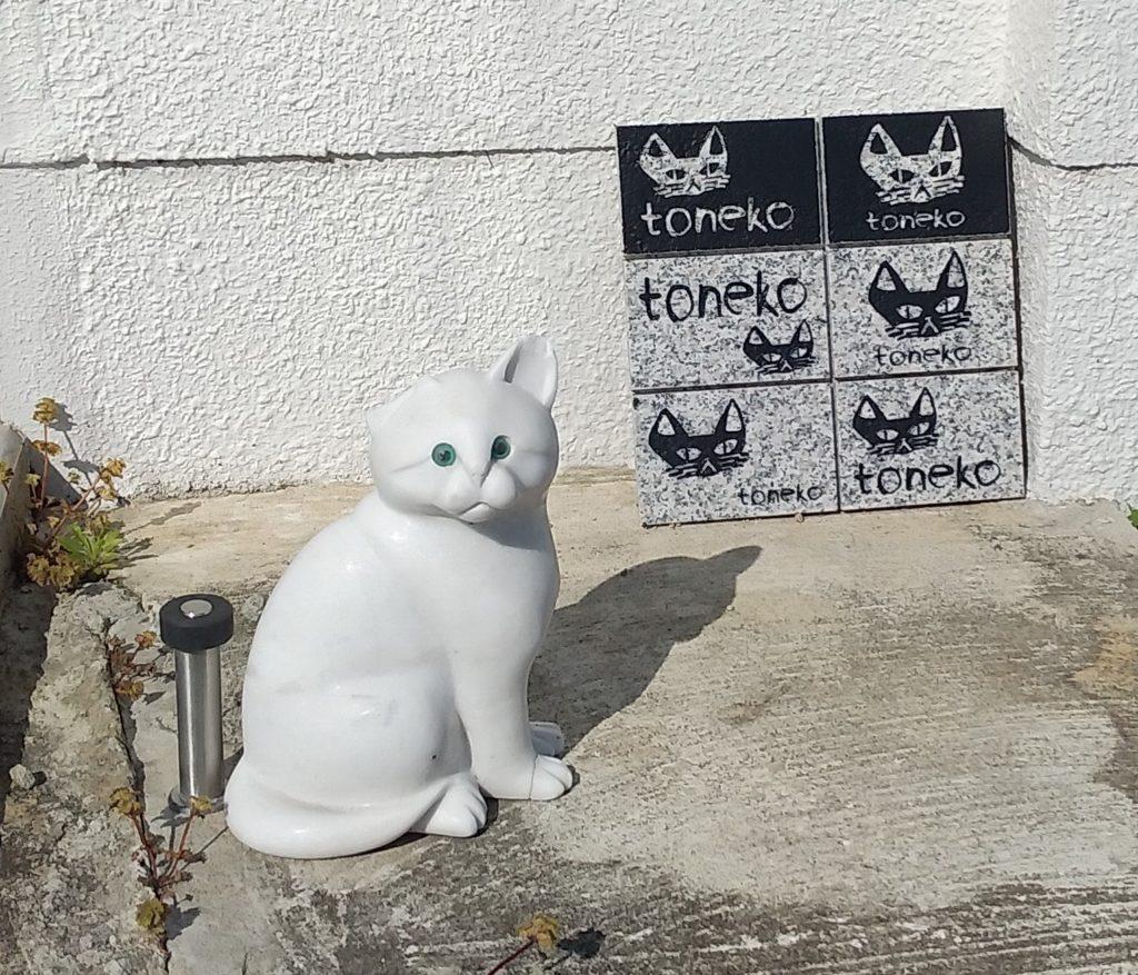 『猫カフェ Toneko』ねこと石板