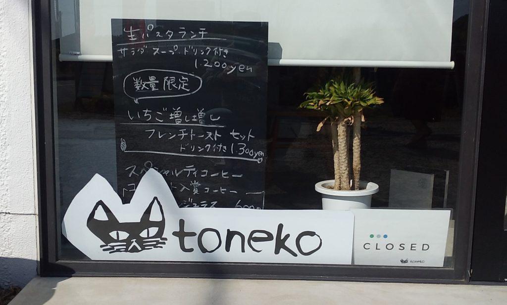 『猫カフェ Toneko』メニュー