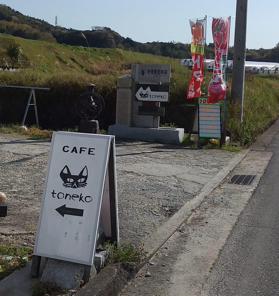 『猫カフェ Toneko』道沿いから