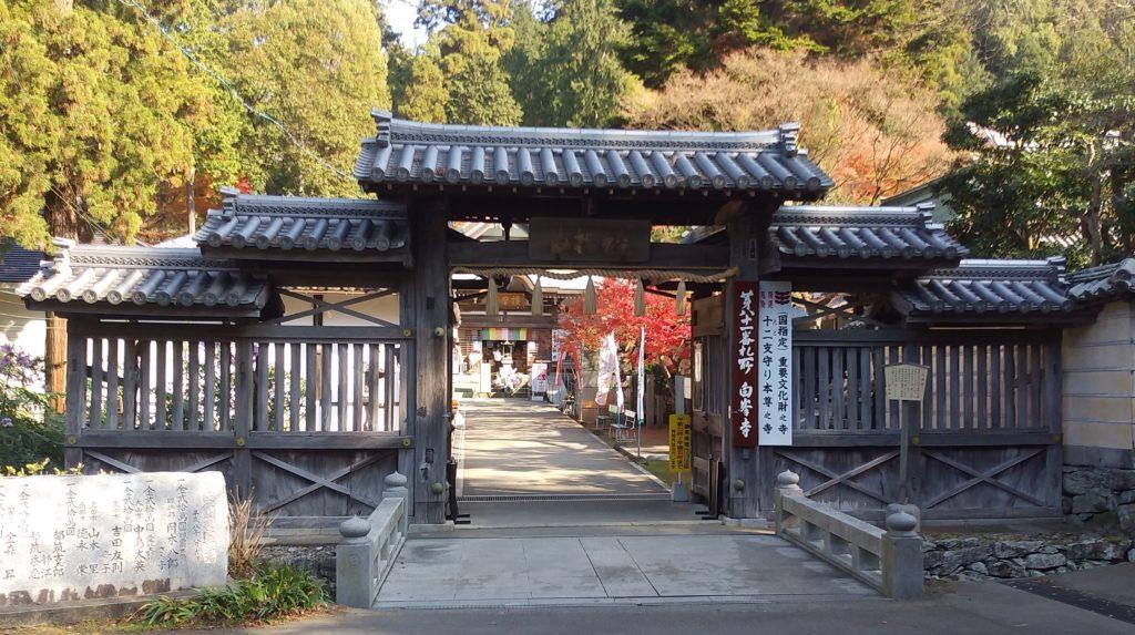 『白峰寺』正門