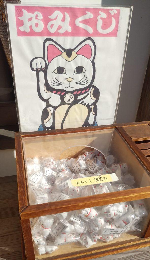 『白峰寺』招き猫おみくじ1