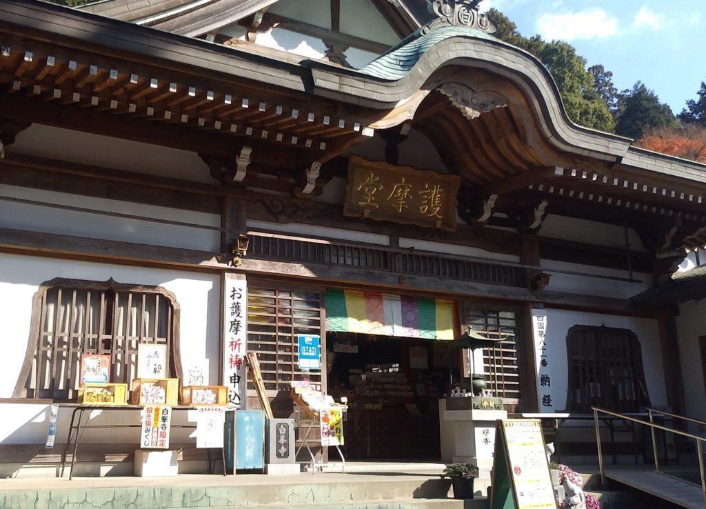 『白峰寺』本堂