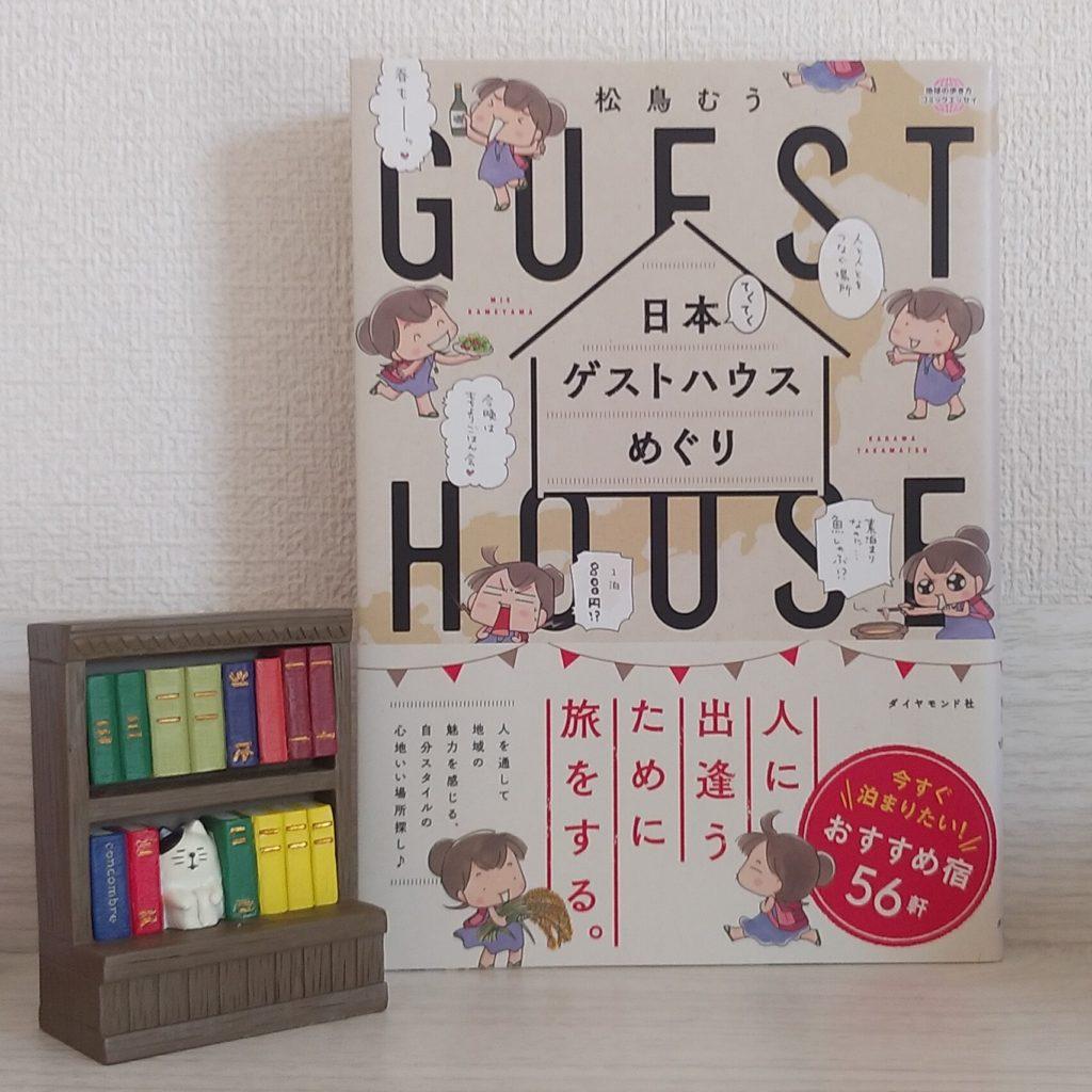 日本てくてくゲストハウスめぐり