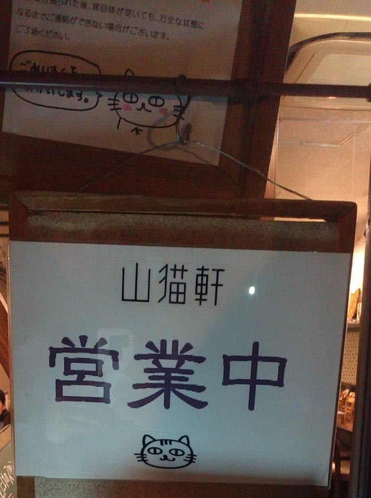 『山猫軒』営業中
