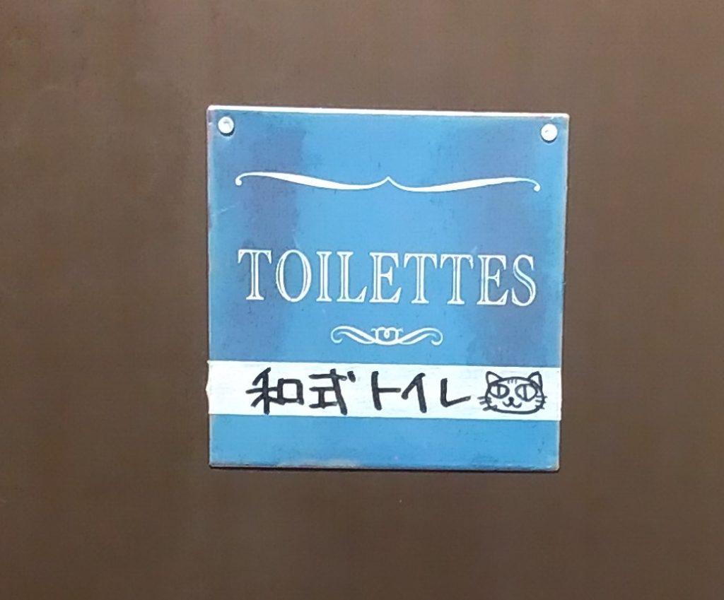 『山猫軒』トイレにもねこ