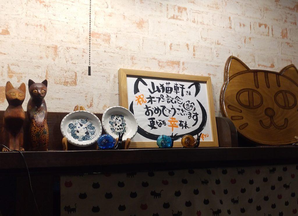 『山猫軒』オープン記念フレーム