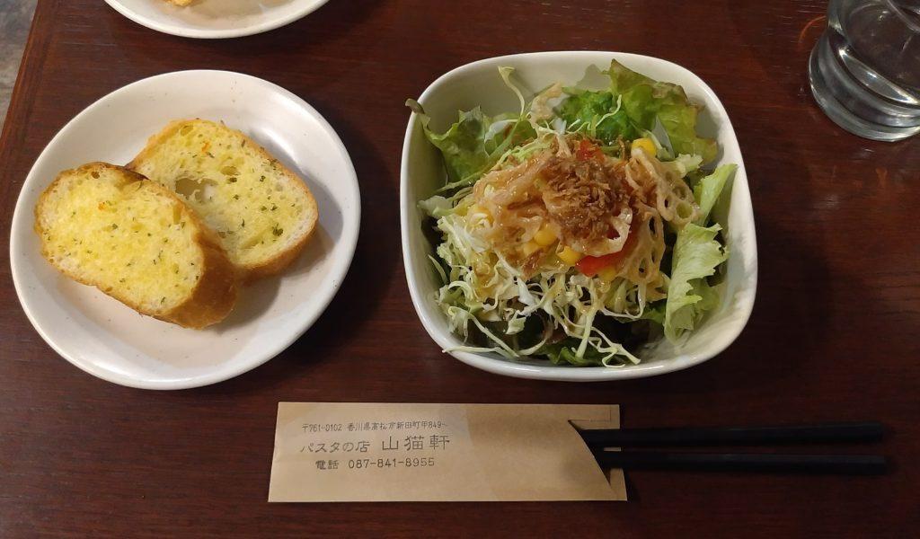 『山猫軒』パンとサラダ