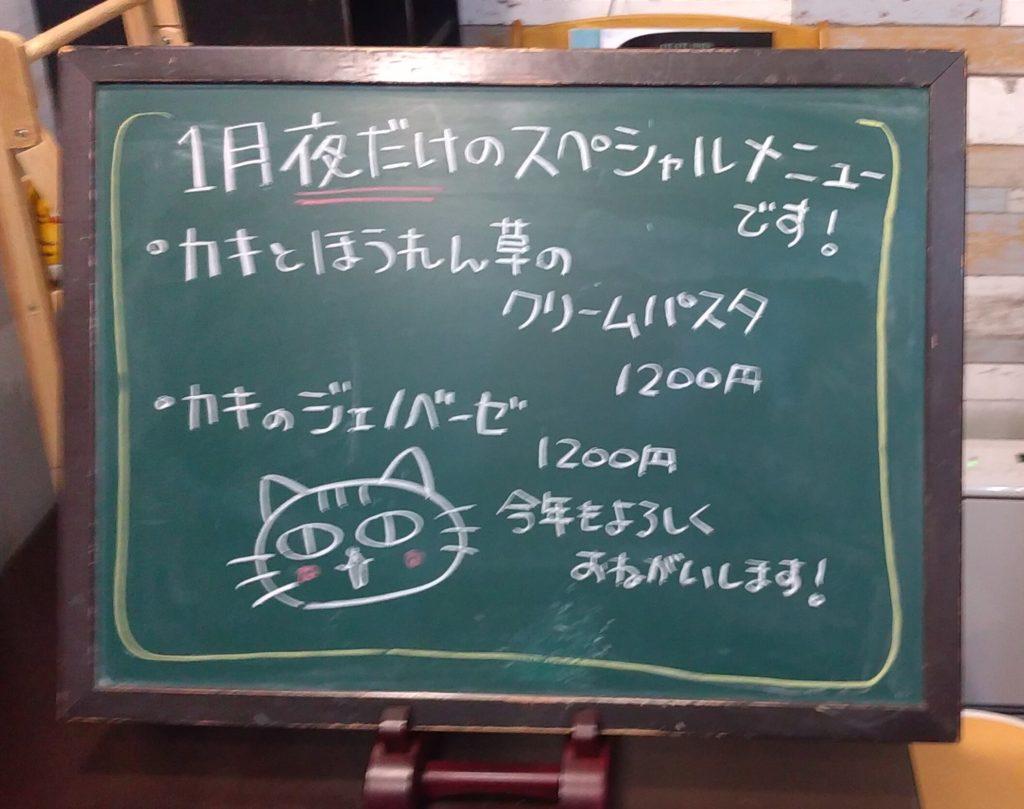『山猫軒』スペシャルメニュー黒板