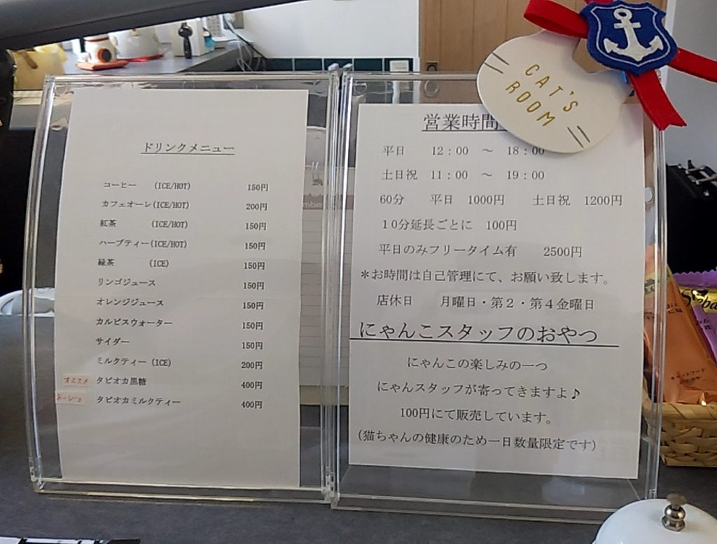 Pato's Cafeメニュー案内
