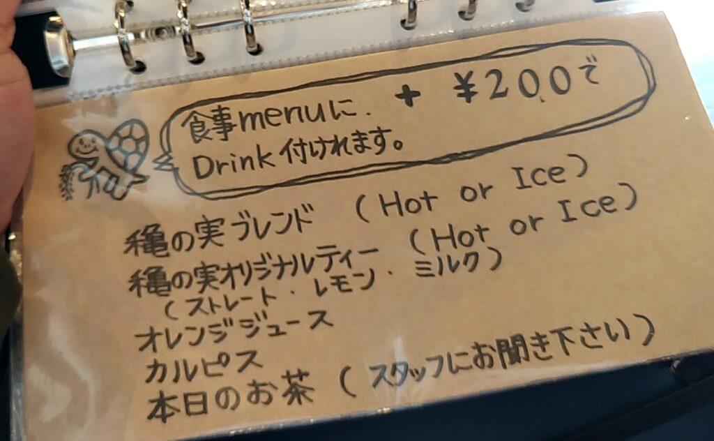 穐の実メニュー+200円