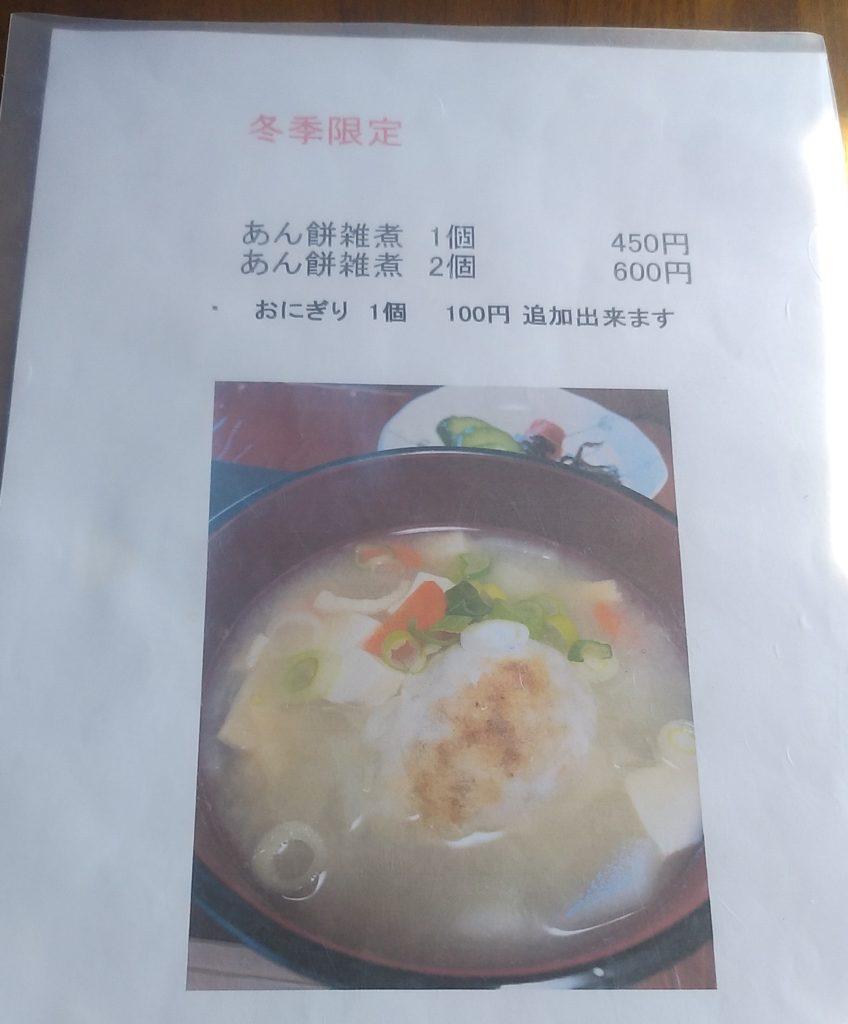 小豆カフェメニューあんこ(あん餅雑煮メニュー)