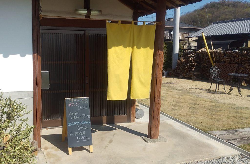 小豆カフェあんこ入口