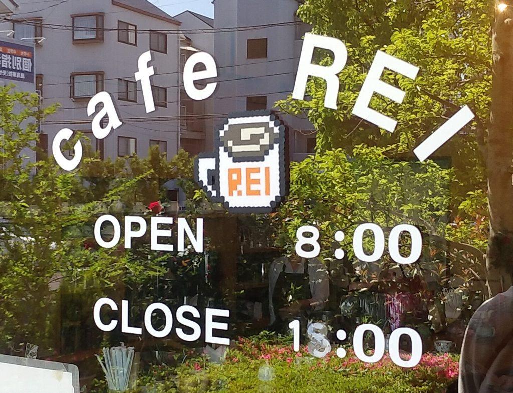 REI窓の屋号