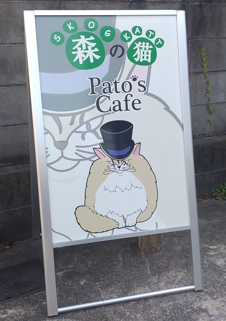 Pato's Cafe看板