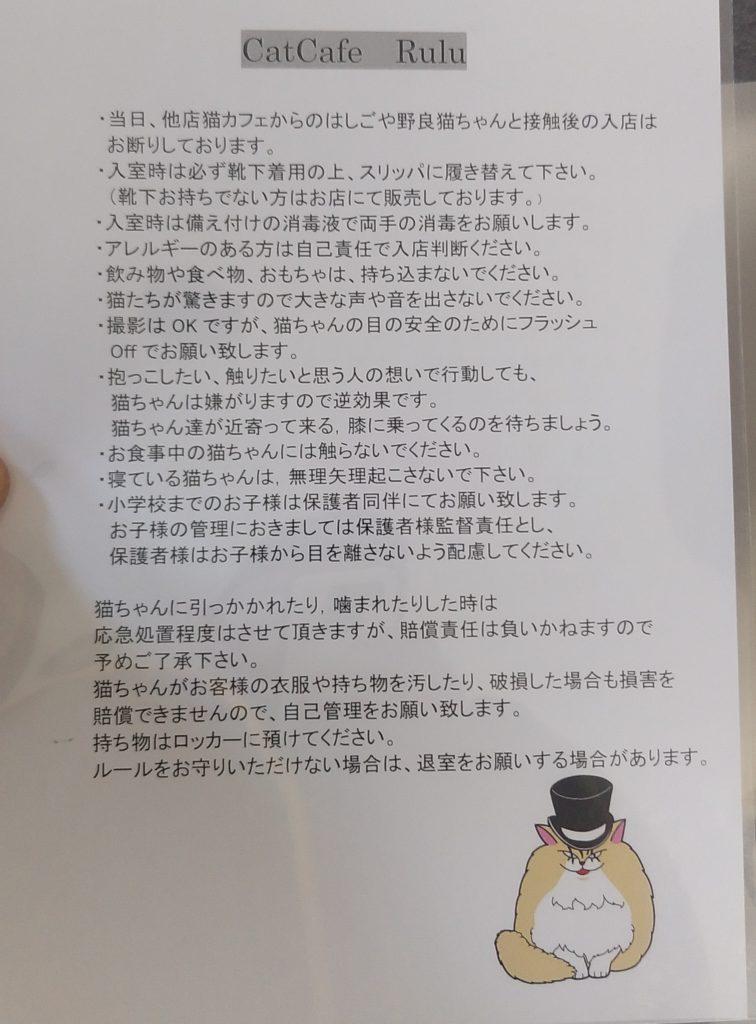 Pato's Cafe猫雑貨ルール表