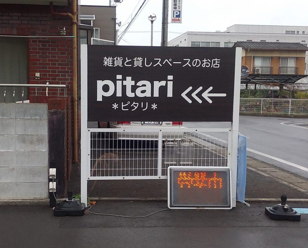 ピタリ標識