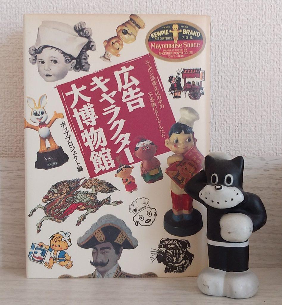 広告キャラクター大博物館