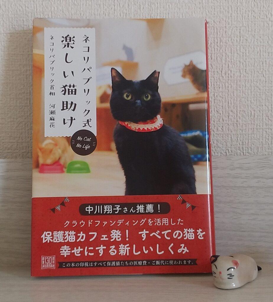 ネコパブリック式 楽しい猫助け