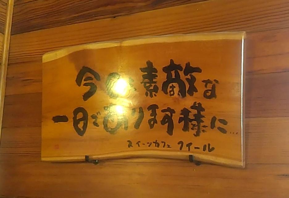 『スイーツカフェ クイール』板の詩