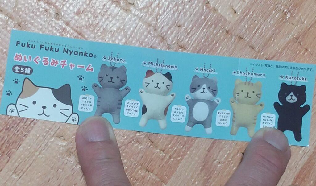 Fuku Fuku Nyanko全5種