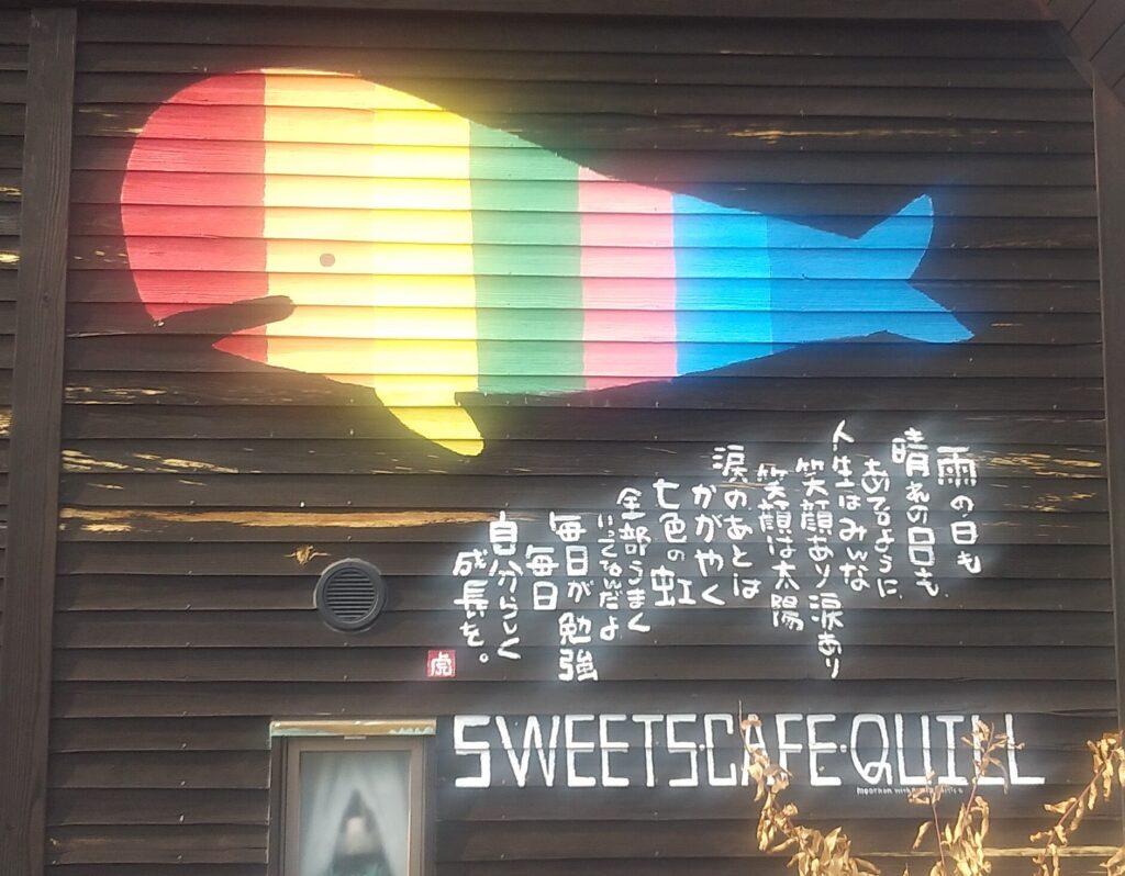 『スイーツカフェ クイール』虹色くじら